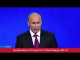 Россия - Церемония Открытия Олимпиады в Сочи 2014 - (Речь В.В.Путина) - 2014